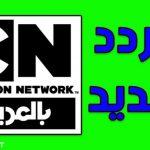 قناة كرتون نتورك عربية 2020 700x394 1 150x150 - تردد قناة كوكي الجديد 2020 علي النايل سات