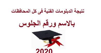 نتيجة الدبلومات الفنية دور ثاني 2020