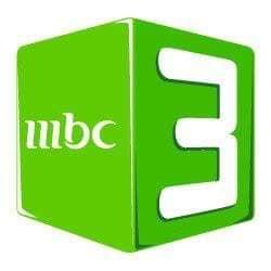 تردد قناة mbc 3