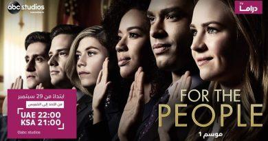 مسلسل For the People