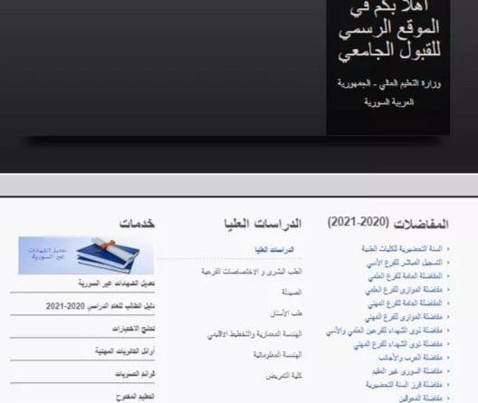 المفاضلة العامة والقبول الجامعى فى سوريا