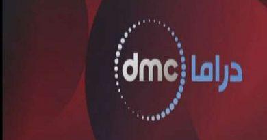 اكواد تردد قناة dmc دراما على جميع الاقمار الصناعية 2020