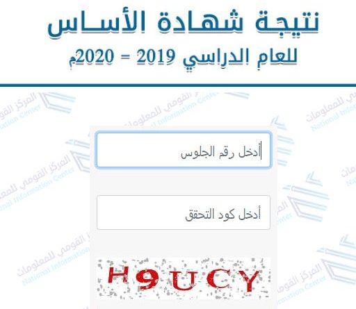 نتائج شهادة الاساس في السودان