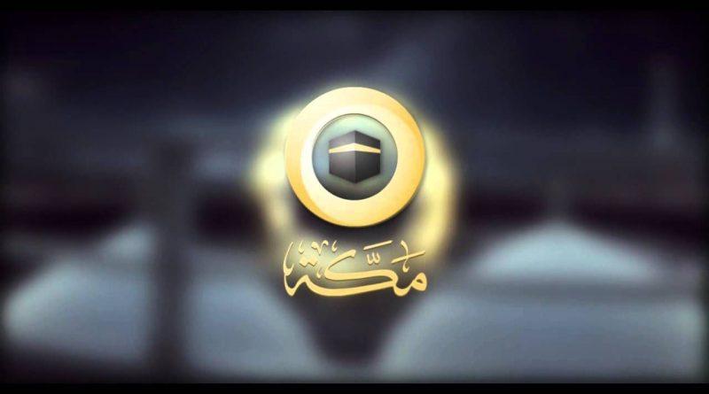 تردد قناة السعودية للقران الكريم