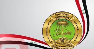 نتائج الصف السادس الاعدادي في العراق 2020