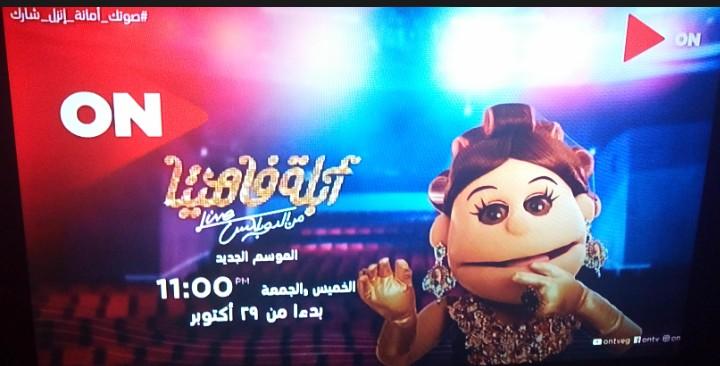موعد عرض برنامج ابلة فاهيتا على قناة ON