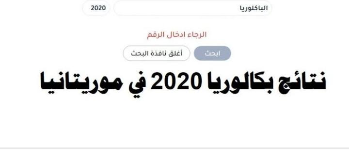 موعد نتيجة البكالوريا موريتانيا 2020