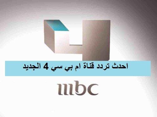احدث تردد قناة mbc4 الجديد