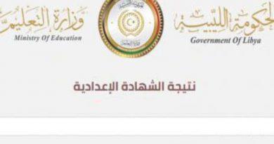 نتيجة الشهادة الاعدادية الليبية 2020