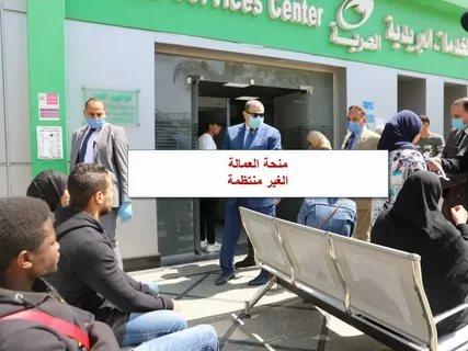 موعد صرف منحة وزارة القوى العاملة