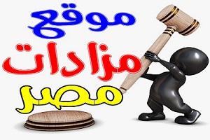 موقع مزادات مصر