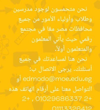 منصة Edmodo