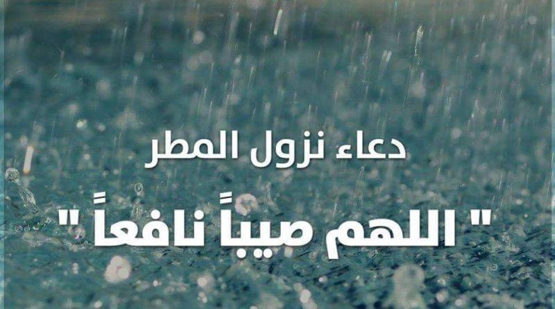 دعاء المطر قصير 2021