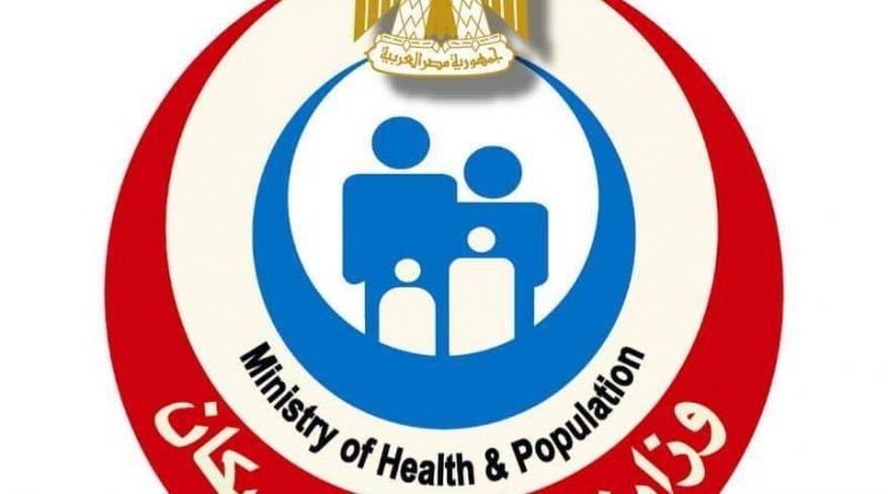 وزارة الصحة و السكان