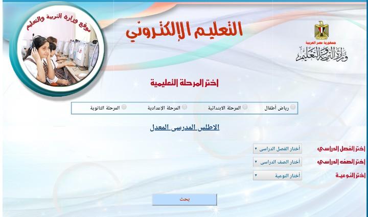 رابط تحميل كتب وزارة التربية والتعليم pdf