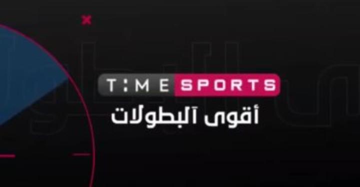 تردد قناة تايم سبورت الأرضية الناقلة لمباراة الأهلي والزمالك القادمة