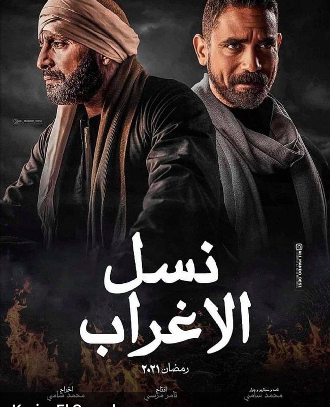 95634 512 - تعرف على قائمة مسلسلات رمضان 2021 المبدئية
