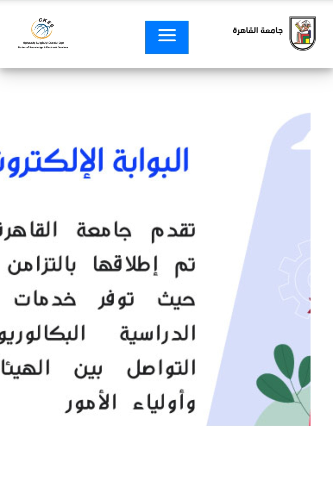 IMG ٢٠٢١٠١٠٤ ١٨٢٢١٦ - رابط منصة جامعة القاهرة للتعليم عن بعد eservices.cu.edu.eg