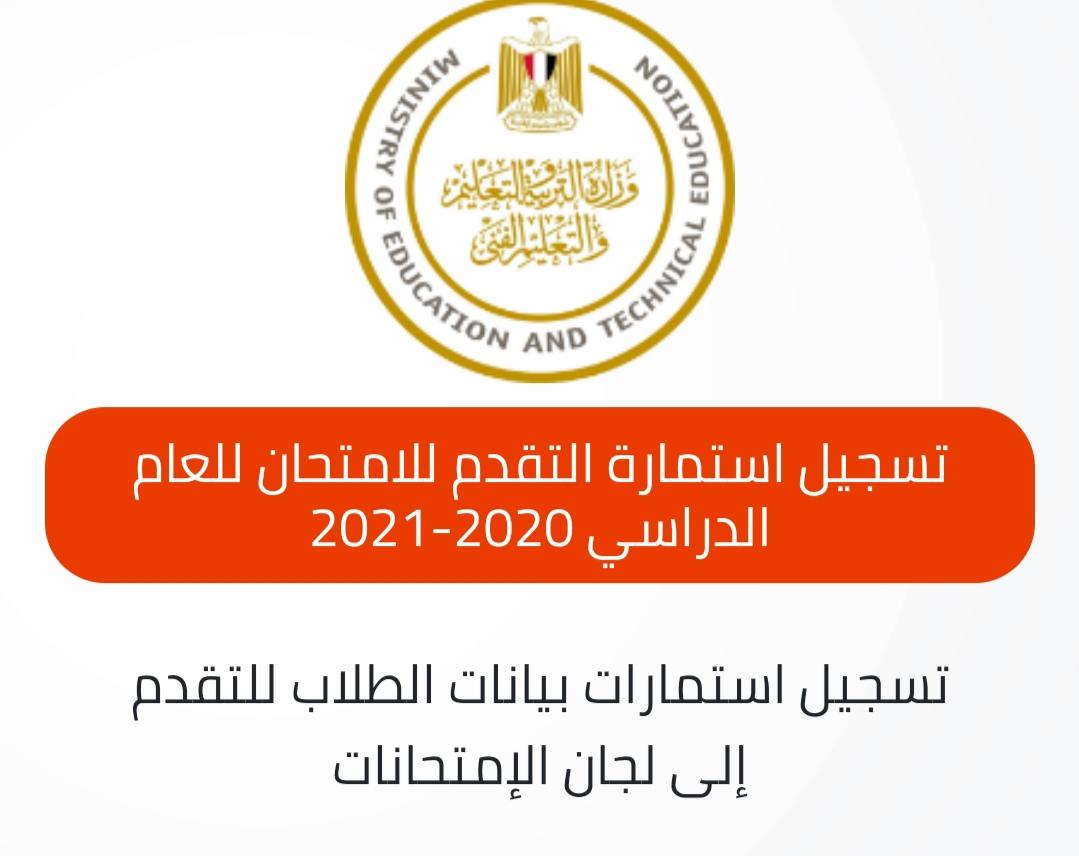 IMG ٢٠٢١٠١٠٩ ١٨٥٣٥٨ - رابط التسجيل في استمارة الثانوية العامة 2021  moe-register.emis.gov.eg