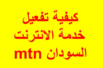 IMG ٢٠٢١٠١٠٩ ٢٢٣٤١٢ - اكواد خدمات mtn السودان 2021