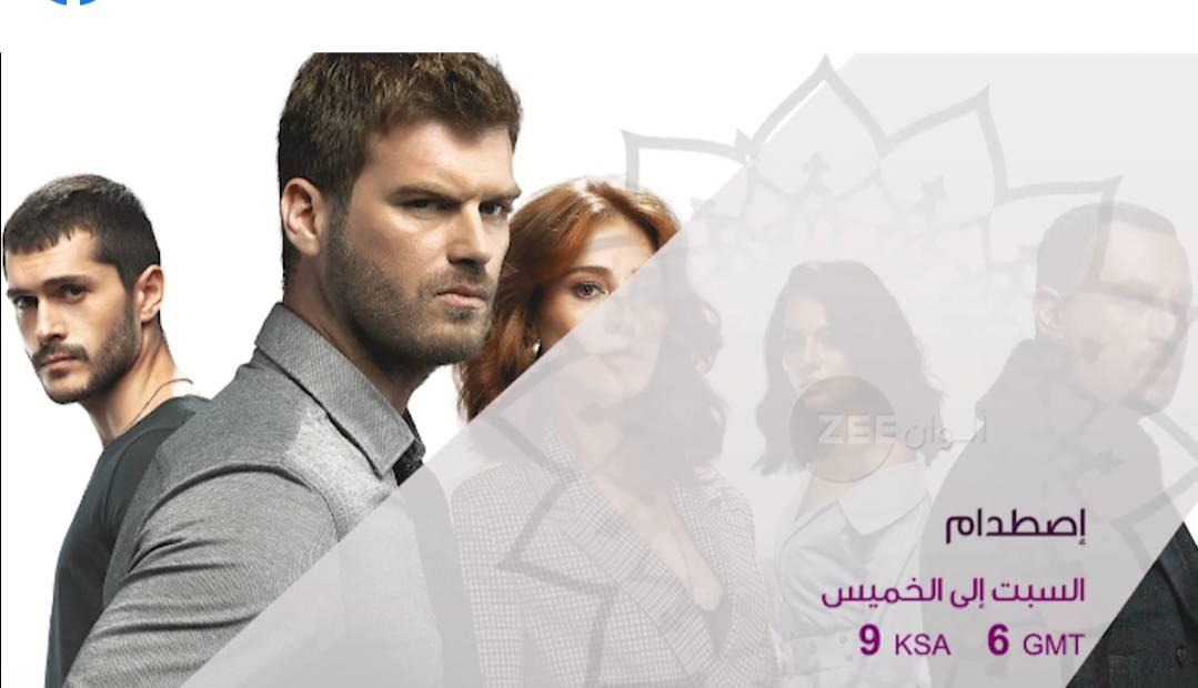 IMG ٢٠٢١٠١١٦ ٠٠٤٥٣٦ - موعد عرض مسلسل اصطدام على قناة زي ألوان 2021 zee alwan