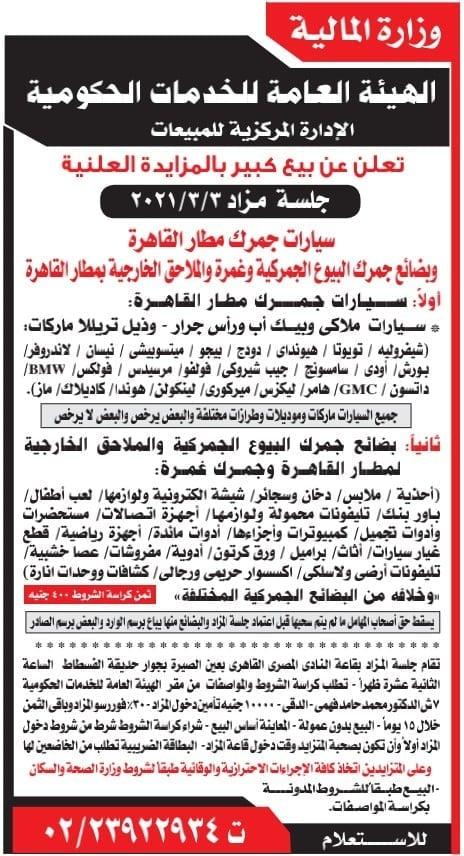 150051769 3779351585513691 4290260765101958223 n - موعد مزاد جمارك مطار القاهرة المقبل
