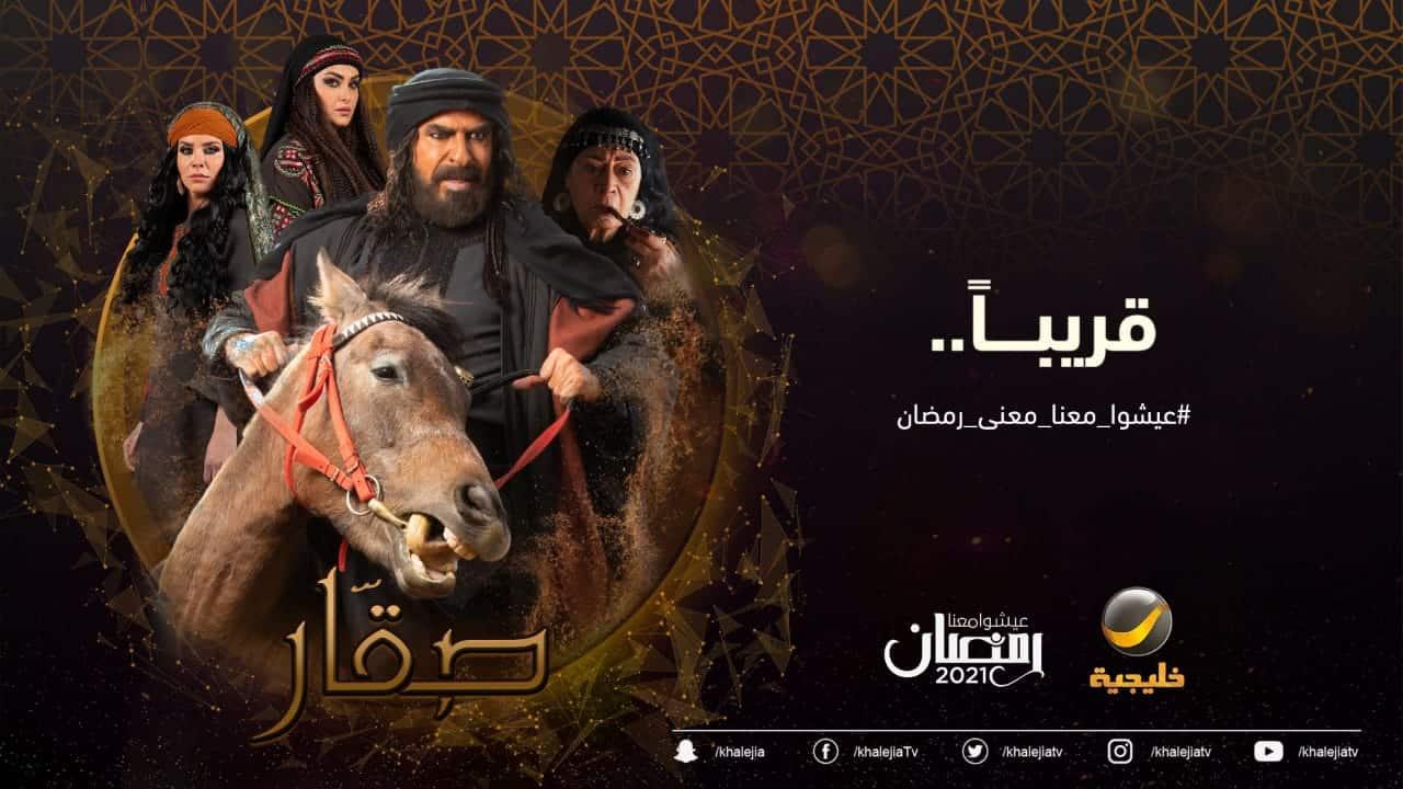 55341273 0b32 4754 9441 6f04c01b333a - تردد قناة روتانا دراما الناقلة لمسلسل صقار في رمضان 2021