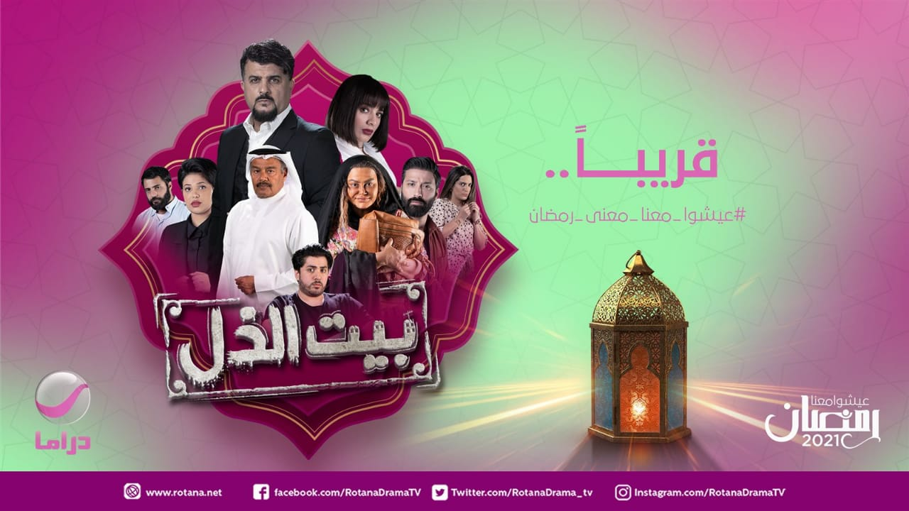 b6519880 e2e8 4ed2 9d9b 90981b166cdf - قائمة مسلسلات رمضان 2021 على قناة روتانا دراما كاملة
