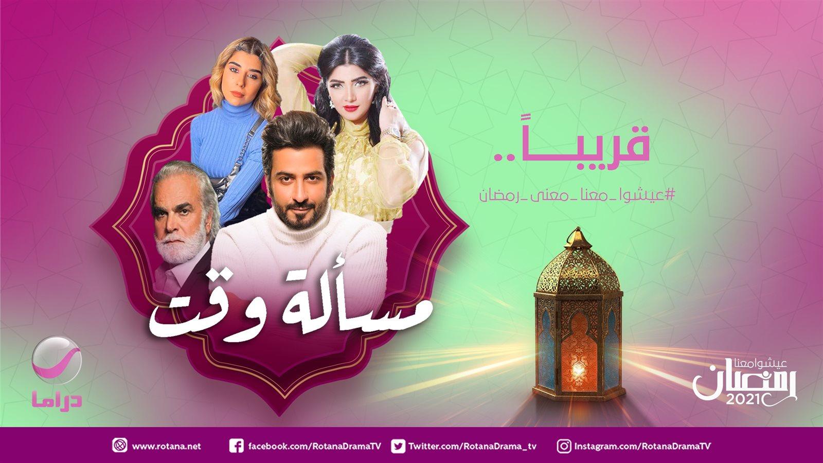 d29a942a 8b39 472d beb5 cefc49351d84 - قائمة مسلسلات رمضان 2021 على قناة روتانا دراما كاملة