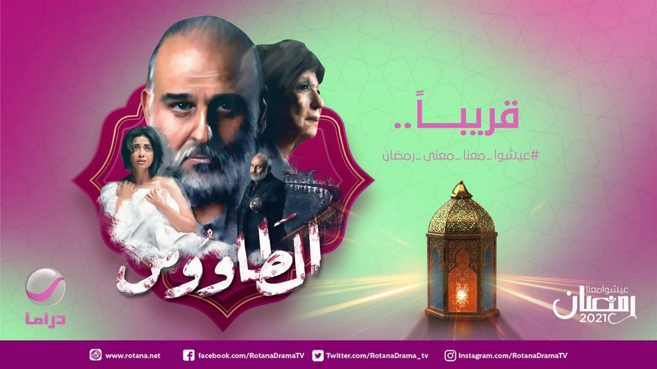 f70579de 7f56 4f24 9d64 fcb8ee7c24d2 - قائمة مسلسلات رمضان 2021 على قناة روتانا دراما كاملة