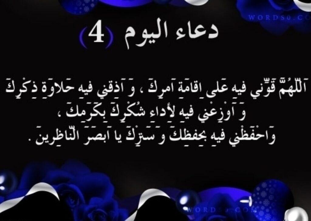 اليوم الرابع من رمضان الجمعة 1024x768 2 - دعاء اليوم الرابع من رمضان اللَّهُمَّ قَوِّنِي فِيهِ عَلَى إِقَامَةِ أَمْرِكَ