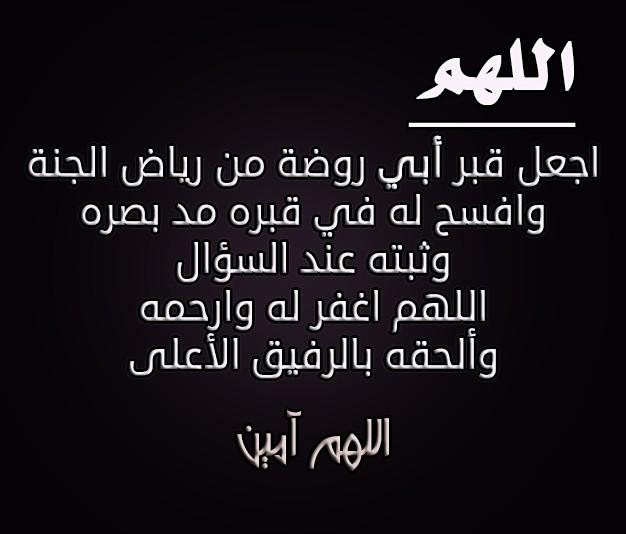 للاب المتوفي بالصور 2 - دعاء للأب المتوفي في رمضان..اللهم ارحم ابي الذي رحل من الدنيا دون أن يودعني