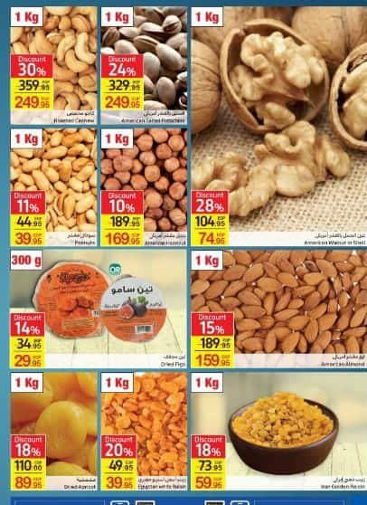 3cfd5792 61dd 4f5d 89b9 342432d9e3f6 - اسعار ياميش رمضان في كارفور 2021 والسلع الغذائية