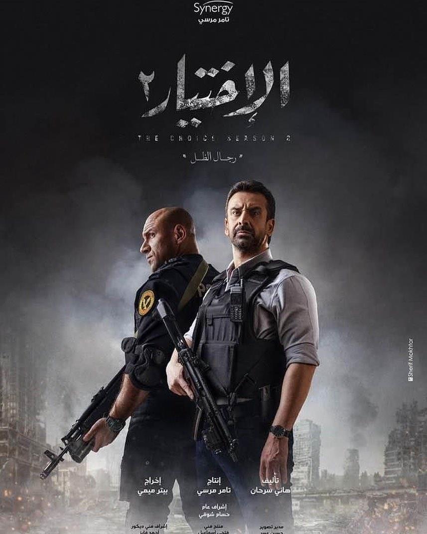 3fbac485 2fd3 4d7d 9468 65702fc82bc4 - موعد عرض مسلسل الإختيار 2 على قناة mbc في رمضان 2021