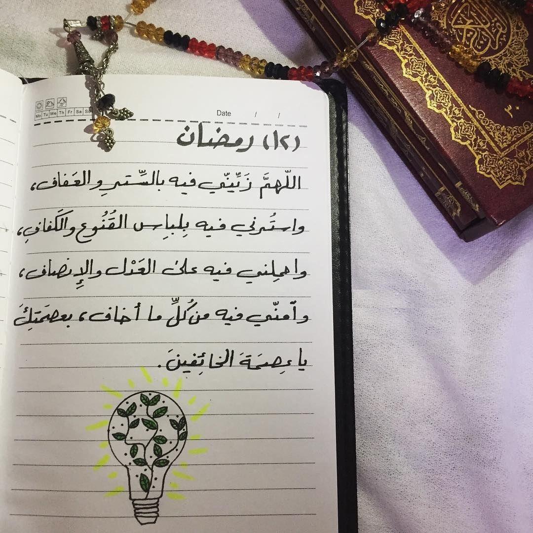 3fd7711c f53f 41b6 bd6d 6fa2c4d91a57 - دعاء اليوم الثاني عشر من رمضان 2021
