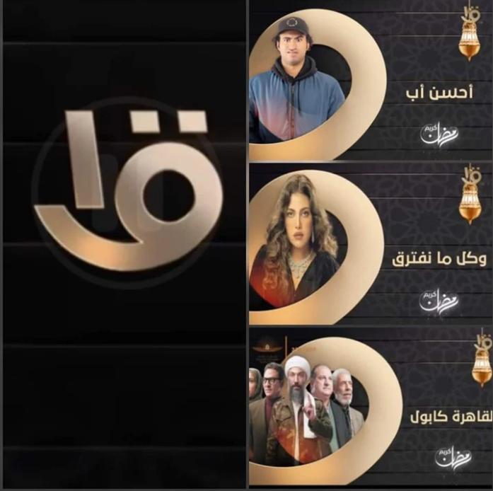 411897 القناة الاولى - قائمة مسلسلات رمضان على الفضائية المصرية