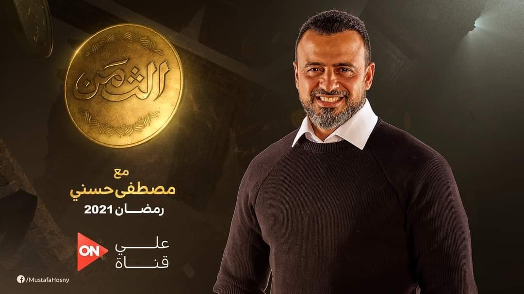 59075533 a6a3 4c9e bd93 7f15a76370da - مواعيد عرض برنامج مصطفى حسني في رمضان 2021 والقنوات الناقلة