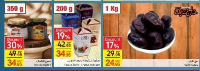 cc8baae6 9b56 4358 91d5 ba0817e9d913 - اسعار ياميش رمضان في كارفور 2021 والسلع الغذائية