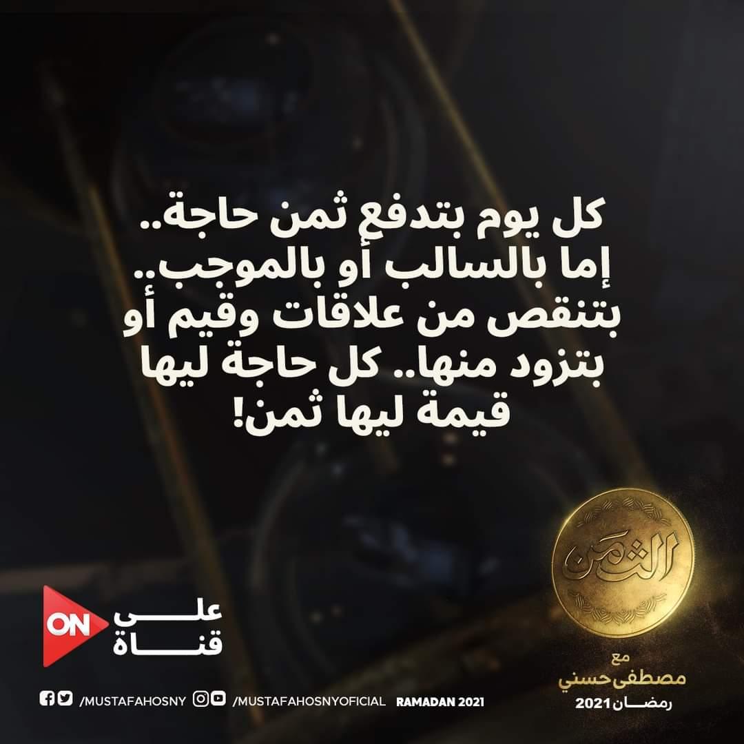 e144e978 0284 4372 a789 ab9c76c17528 - مواعيد عرض برنامج مصطفى حسني في رمضان 2021 والقنوات الناقلة