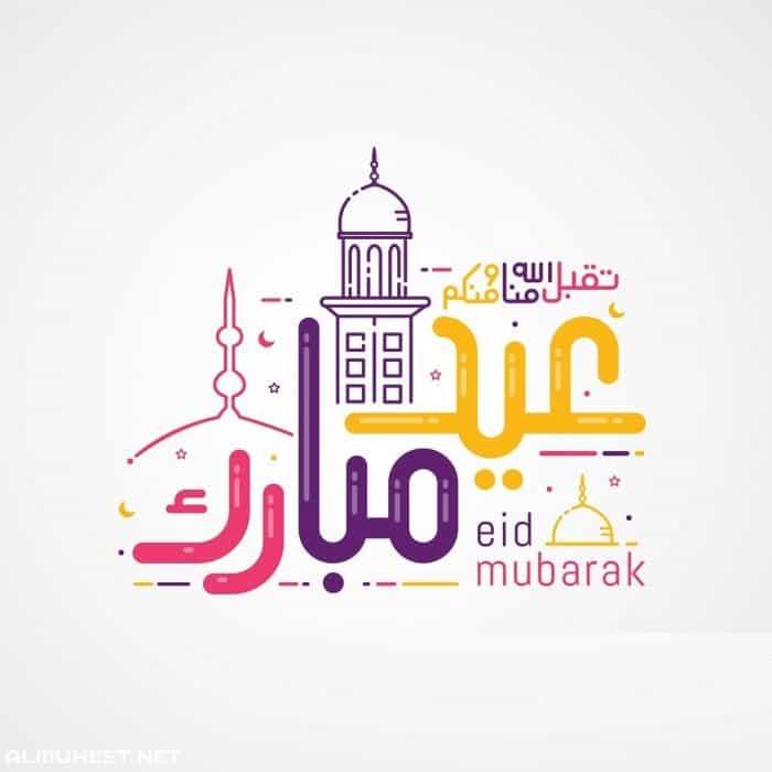 صور عيد الفطر المبارك 2020 1 700x700 1 - صور عيد مبارك..أجمل رسائل تهنئة للعيد 2021