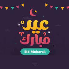 3 - صور عيد مبارك..أجمل رسائل تهنئة للعيد 2021