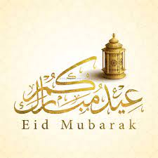 4 - صور عيد مبارك..أجمل رسائل تهنئة للعيد 2021
