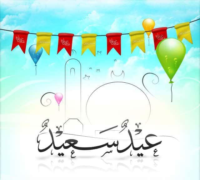 عن عيد الفطر 2021 رمزيات عيدالفطر المبارك 11 - رسائل وصور تهنئة عيد الفطر 2021