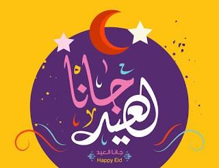 عن عيد الفطر - رسائل وصور تهنئة عيد الفطر 2021