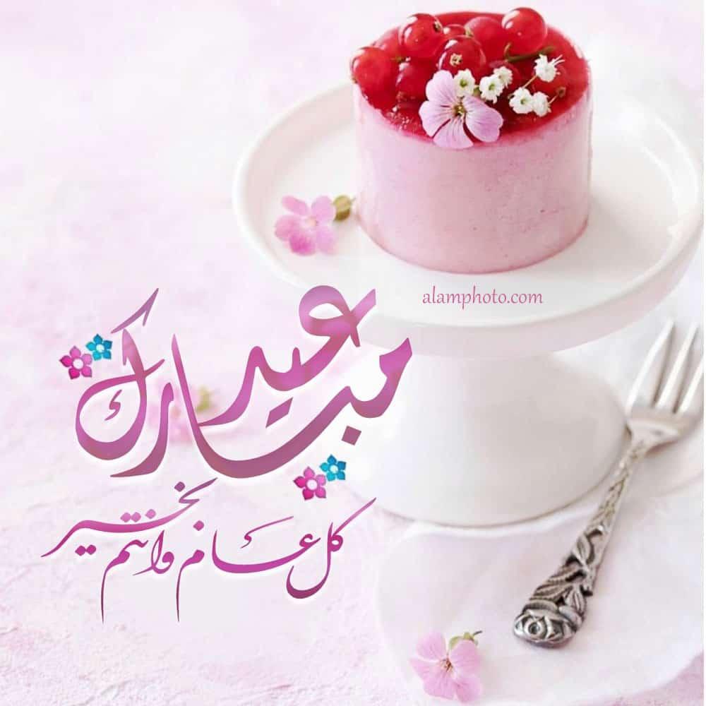 عيد مبارك كل عام وأنتم بخير 2021 - صور عيد مبارك..أجمل رسائل تهنئة للعيد 2021