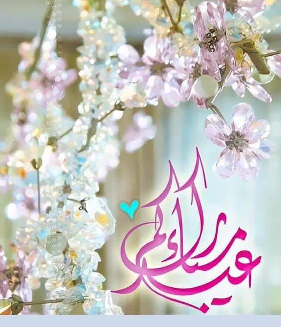 عيد مبارك 19 - صور عيد مبارك..أجمل رسائل تهنئة للعيد 2021