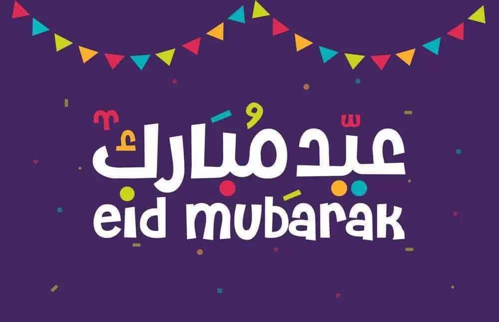 فطر - رسائل وصور تهنئة عيد الفطر 2021