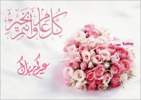 مبارك سعيد فطر 2017 رمزيات وصور 1438 هجريا 1 450x319 1 - صور عيد مبارك..أجمل رسائل تهنئة للعيد 2021