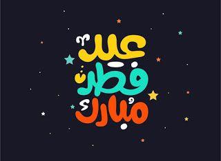 2180e8e987136ba15f97934e25bb5ffd - رسائل وصور تهنئة عيد الفطر 2021