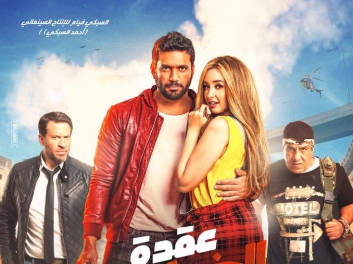 480201712240244114411 - قائمة أفلام ثاني أيام عيد الفطر علي قناة روتانا سينما